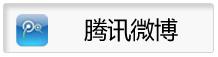 腾讯微博1